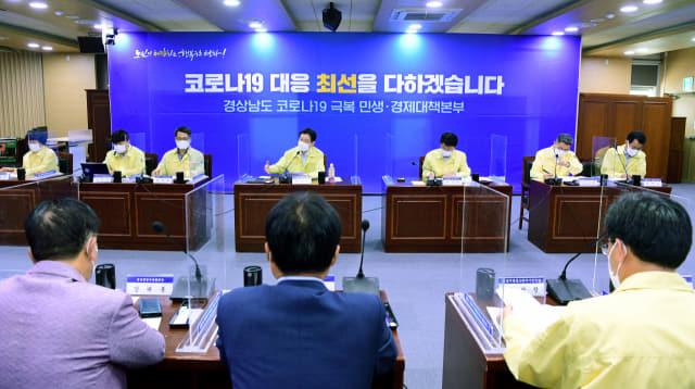 15일 도청 중회의실에서 열린 코로나19 위기대응 민생경제대책본부 회의에서 김경수 지사가 모두발언을 하고 있다./성승건 기자/