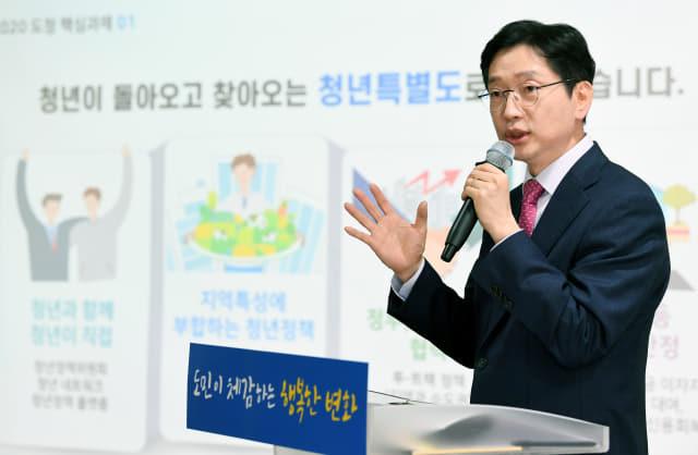 '청년특별도'에 대해 설명하는 김경수 지사./경남도/