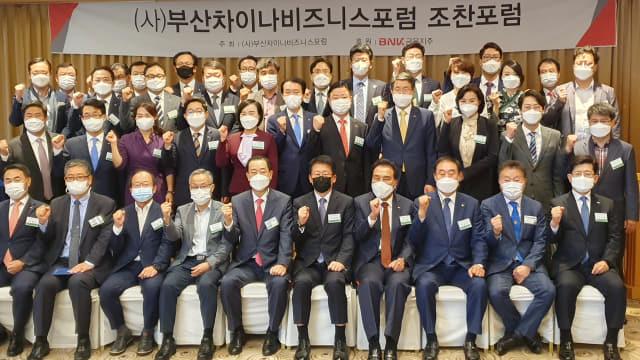 부산·경남 대표 차이나비즈니스(BCB)포럼, 세계박람회 유치 총력