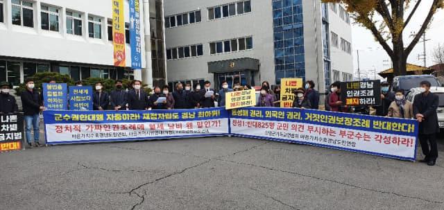 바른 개혁 시민 연대와 의령군 기독교연합회, 바른가치수호경남도민연합 소속 회원 30여명이 18일 오전 의령군청 앞에서 의령인권조례 제정 반대집회를 하고 있다.