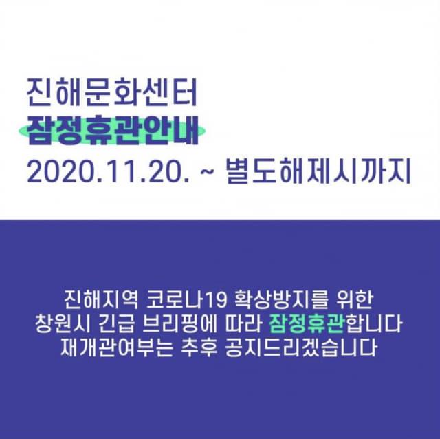 진해문화센터 임시휴관 공지