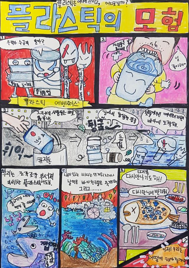 웹툰그리기 초등부 저학년 최우수 남양초 이다연