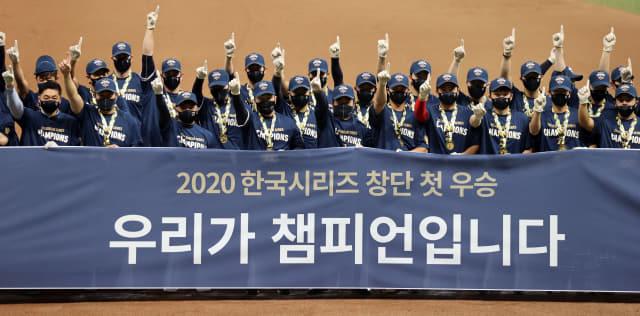 24일 서울 고척스카이돔에서 열린 2020 프로야구 한국시리즈 6차전에서 우승을 차지한 NC 선수들이 현수막과 함께 기념 촬영을 하고 있다./연합뉴스/