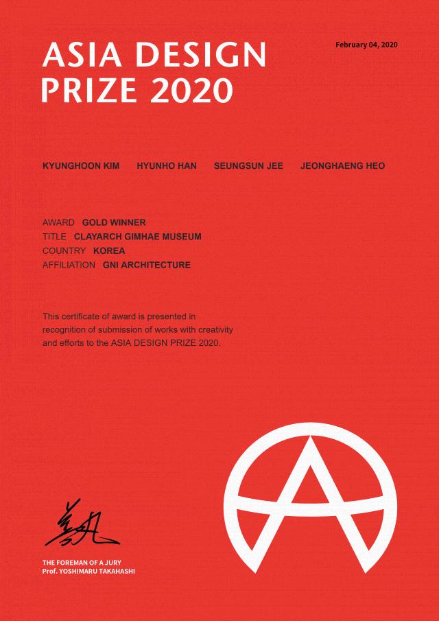 2020 아시아 디자인 프라이즈 수상 인증서