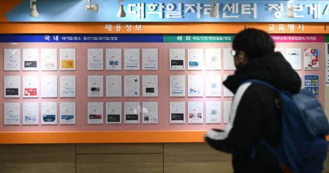13일 오후 경남대 창조관 1층에서 한 학생이 채용정보 게시판을 바라보고 있다./김승권 기자/