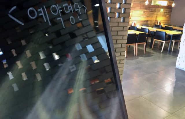 사회적 거리두기 조치로 음식점의 매출이 감소하고 있는 가운데 14일 창원의 한 식당 입구에 설치된 예약명단판에 예약자가 단 한 명도 없다./김승권 기자/