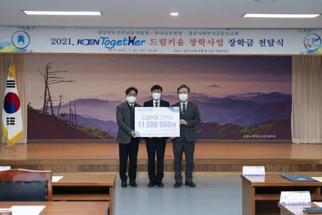 20일 진주교육지원청에서 김봉철 한국남동발전 상임감사위원(사진 오른쪽)이 진주교육지원청에 장학금을 기탁하고 있다.