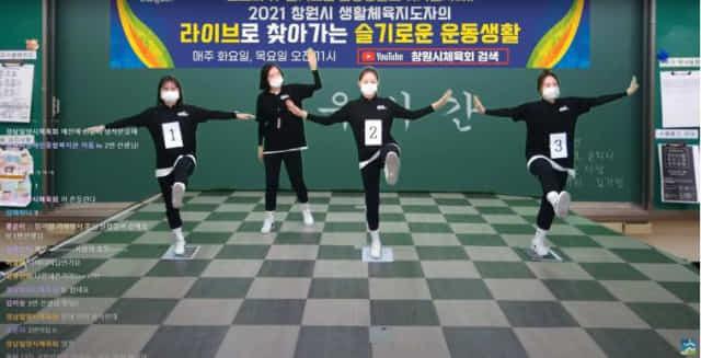 창원시체육회 소속 생활체육 지도자들이 유튜브 채널을 통해 '균형잡기 운동' 라이브 방송을 하고 있다./창원시체육회/