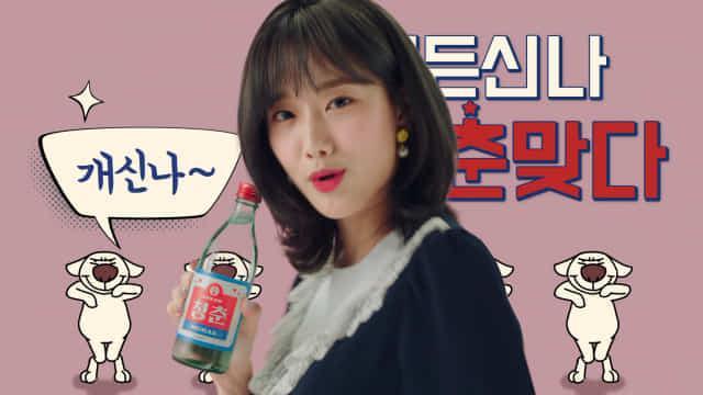 무학의 '청춘맞나 청춘맞다' 광고영상./무학/