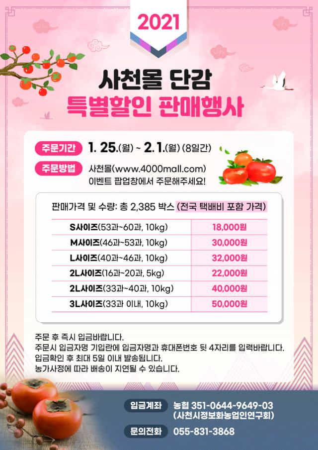 2021년 설맞이 사천몰 단감 특별할인 판매행사./사천시/