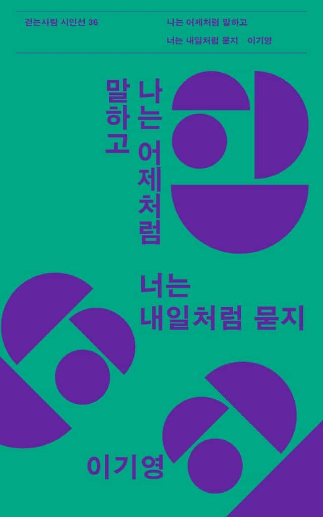 이기영 시집