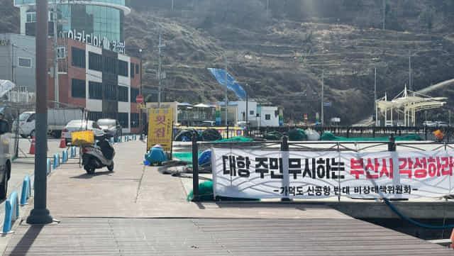 23일 부산 가덕도 대항마을에 가덕도 신공항 건설을 반대하는 플래카드가 걸려 있다.