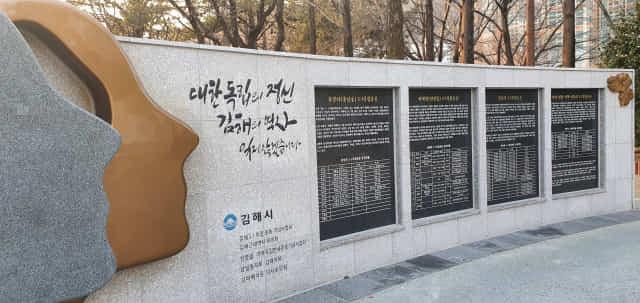 김해 연지공원내 3·1독립운동 기념테마공원에 조성된 기념조형물./김해시/
