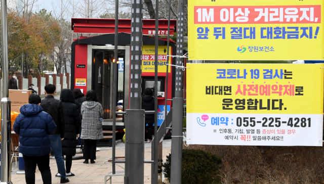 창원시보건소 선별진료소를 찾은 시민들이 코로나19 검사를 기다리고 있다./경남신문 자료사진/