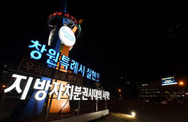 1.지난해 12월 9일 지방자치법 전부 개정안이 국회 본회의를 통과했다. 창원시청 앞 광장에 '창원특례시 실현'을 알리는 홍보 조형물이 설치되어 있는 모습./경남신문 DB/