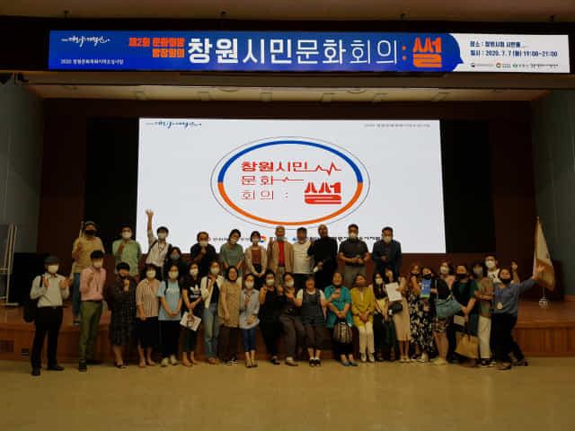 창원시민문화회의:썰 참가자들이 회의를 마치고 기념촬영을 하고 있다./창원시문화도시지원센터/