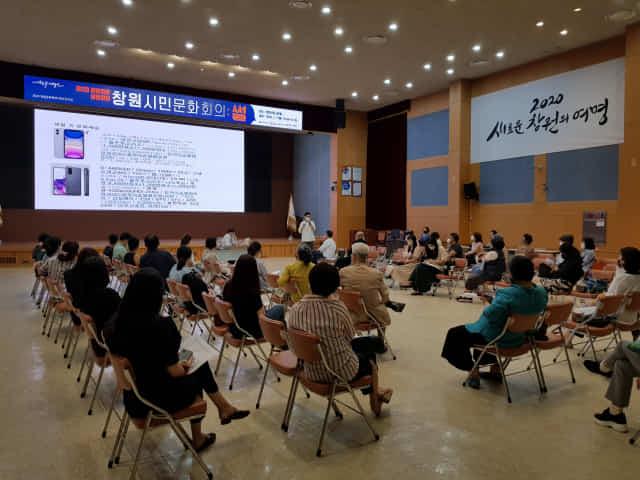 창원시민문화회의:썰 참가자들이 문화의제에 대해 의견을 나누고 있다./창원시문화도시지원센터/