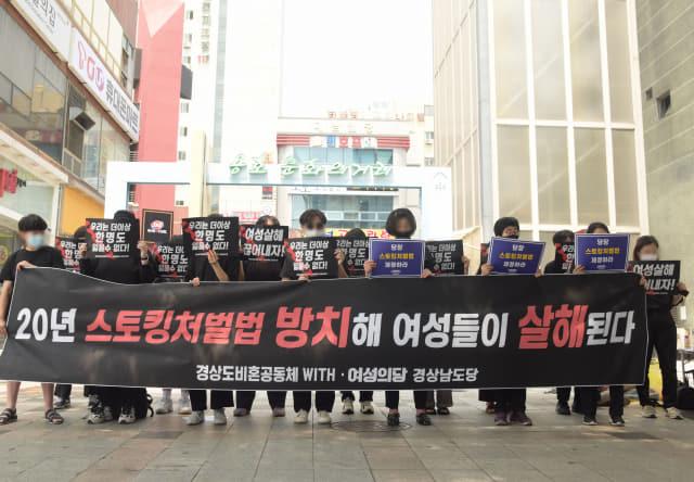 경상도비혼공동체WITH와 여성의당 경남도당이 스토킹처벌법 제정 촉구운동을 벌이고 있다./경남신문DB/