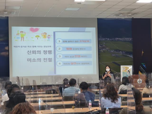 하동교육지원청 민원업무담당자 연수