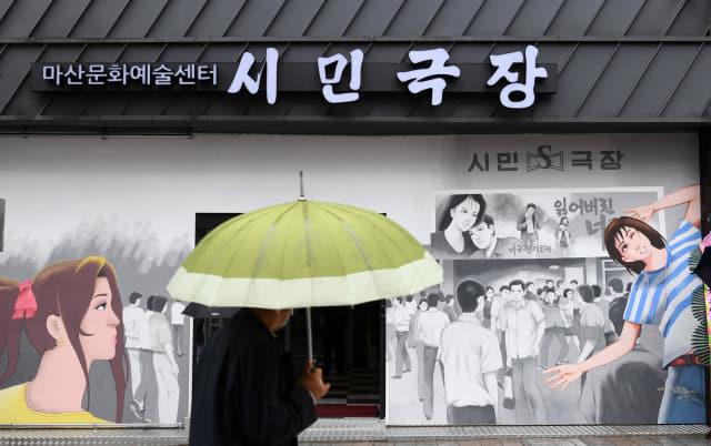 12일 오후 창원시 마산합포구 창동에서 26년만에 다시 개관한 '마산문화예술센터 시민극장'앞을 시민이 지나가고 있다./김승권 기자/