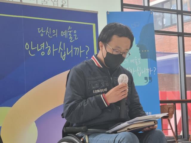 장애예술인의 예술활동에 대한 이야기 행사에 참여한 김기수 작가가 장애예술인 정책에 대한 발언을 하고 있다.