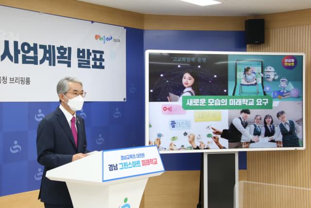 박종훈 교육감이 12일 도교육청 브리핑룸에서 '경남 그린 스마트 미래학교' 추진 계획을 설명하고 있다./경남교육청/