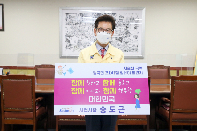 송도근 사천시장 '저출산 극복 범국민 릴레이 챌린지' 동참