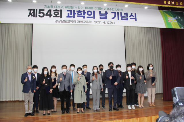제54회 과학의 날 기념행사에 참석한 박종훈 교육감이 과학교육 유공 교사에게 표창장을 수여한 후 기념촬영을 하고 있다.