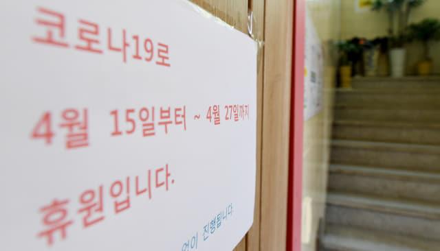 도내 코로나19 확산세가 연일 계속되는 가운데 18일 오후 김해시 한 학원 입구에 코로나19로 인한 휴원 안내문이 붙어 있다./성승건 기자/