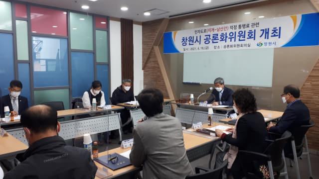창원시 공론화위원회 개최