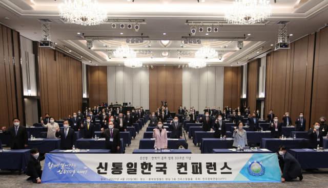 UPF 부산지구, 신통일한국시대 컨퍼런스 개최/UPF 제공