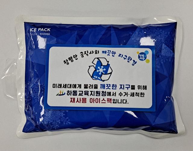 세척 후 새로 탄생한 청렴 아이스팩./하동교육지원청/