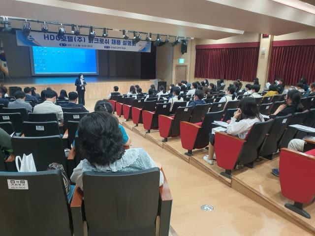 경남교육청이 지난 3일 공감홀에서 직업계고 학생과 학부모를 대상으로 'HDC호텔(주) 파크로쉬 채용설명회'를 하고 있다.