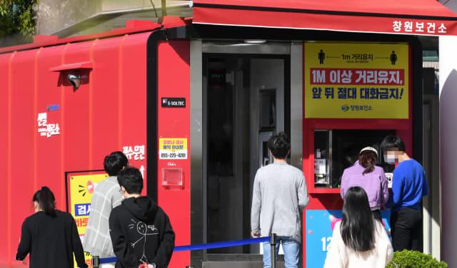 5일 오후 창원시보건소 선별진료소에서 내원객들이 코로나19 검사를 받고 있다./성승건 기자/
