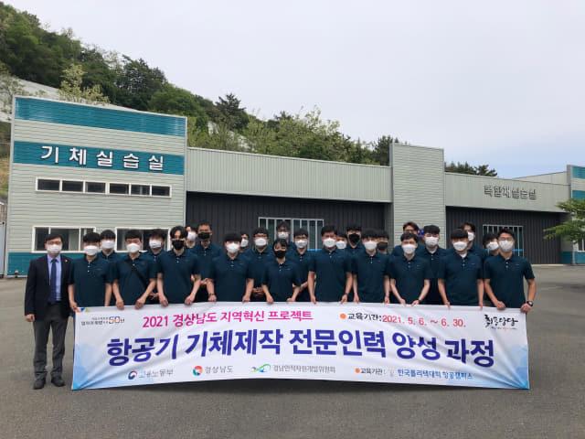 사천 항공캠퍼스 경남지역혁신프로젝트 교육과정 입교식