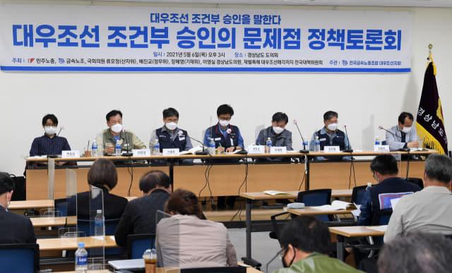 6일 오후 경남도의회 대회의실에서 열린 '대우조선 조건부 승인의 문제점 정책토론회'에서 참석자들이 토론을 하고 있다./성승건 기자/