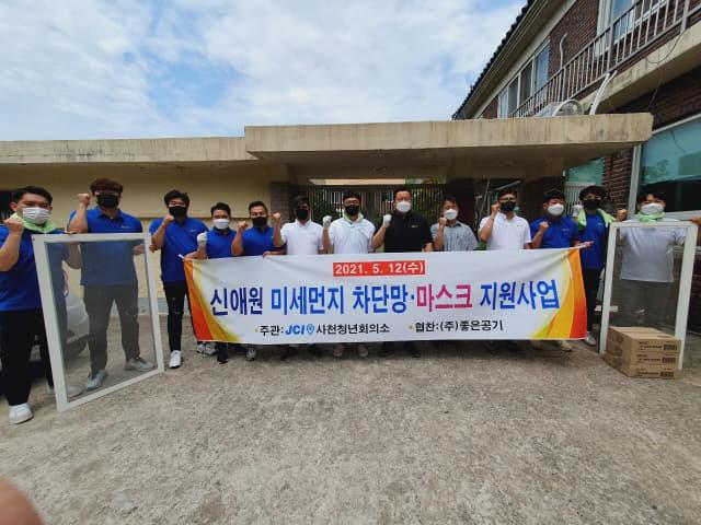 사천청년회의소, 마스크 4000매·방충망 지원