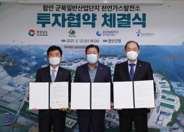 함안군·경남개발공사·한국중부발전 대표자가 12일 협약식을 갖고 있다./함안군/
