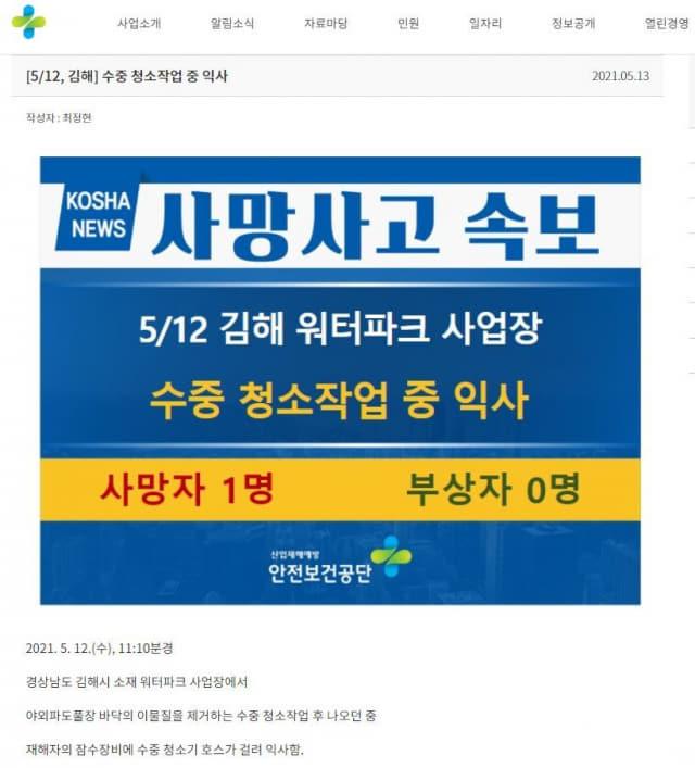 지난 13일 안전보건공단이 홈페이지에 게재한 사망사고 속보./안전보건공단 홈페이지 캡처/