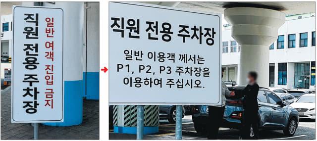 김해공항 국내선청사 옆 직원전용주차장이 기존 권위주의 색채가 강하다고 지적받은 안내간판만 바꾸고 여전히 운영되고 있다.