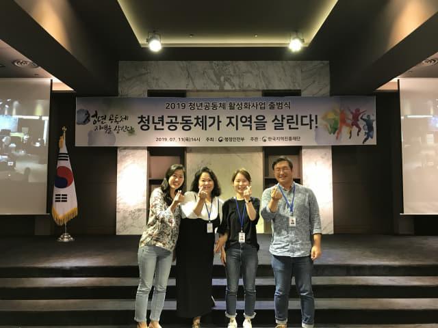 함안 청년 조직체인 '함안인싸'.