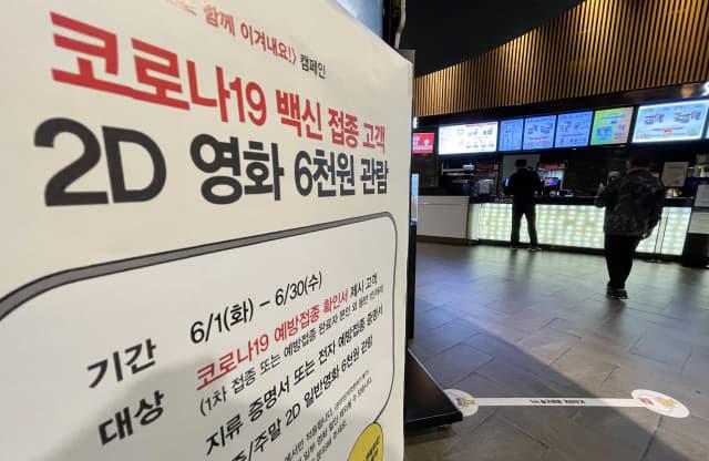 창원의 한 CGV 입구에 코로나19 백신 접종 고객에게 영화 관람료를 할인해준다는 안내문이 붙어 있다./경남신문 자료사진/