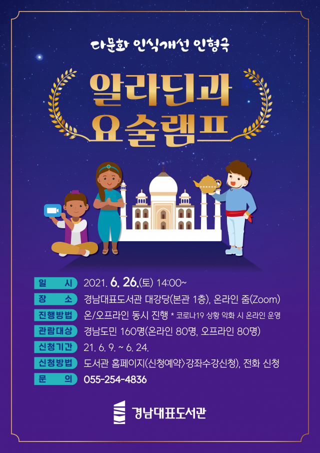알라딘과 요술램프 뮤지컬/경남대표도서관 제공/