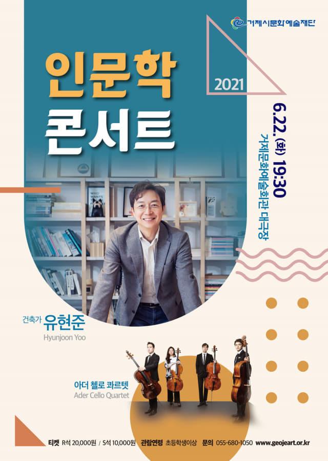 인문학콘서트 포스터