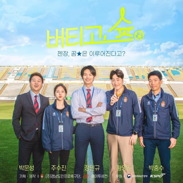 경남FC 웹드라마 '버티고, 슛' OST 연일 화제가 되고 있다./경남FC/