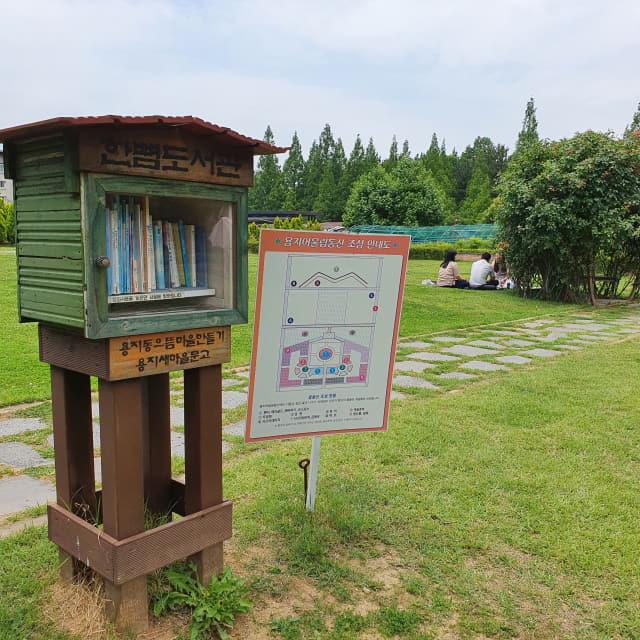 용지어울림동산에 한뼘도서관이 설치돼 있다.