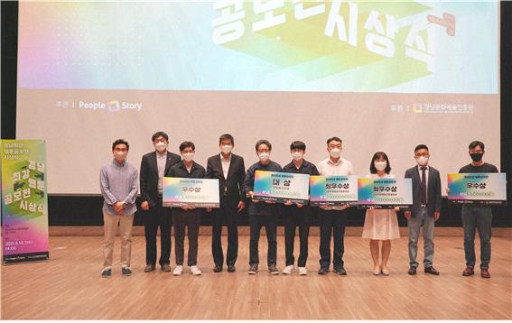 '경남 최강 웹툰 공모전' 수상자들이 기념촬영을 하고 있다./피플앤스토리/