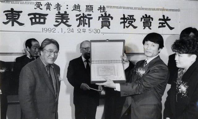 1992년 1월 24일 동서미술상 수상식. 수상자는 조현계.