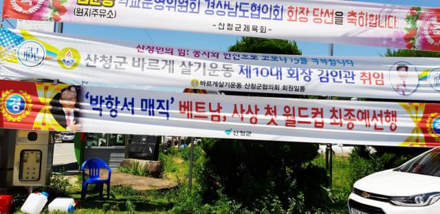 산청 곳곳 일제히 '박항서 매직' 축하 현수막. /산청군 제공/