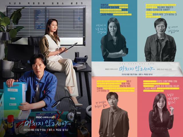 창원을 배경으로 촬영해 오는 23일부터 방송하는 mbc 드라마 '미치지 않고서야' 포스터./창원시/